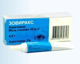 Зовиракс мазь инструкция цена украина