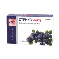 Витамины для глаз лучшие